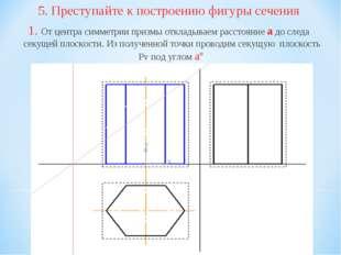 5. Преступайте к построению фигуры сечения 1. От центра симметрии призмы откл