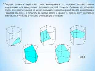 Секущая плоскость пересекает грани многогранника по отрезкам, поэтому сечение