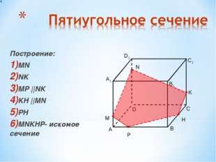 Построение: MN NK MP ||NK KH ||MN PH MNKHP- искомое сечение A B D C A1 B1 C1