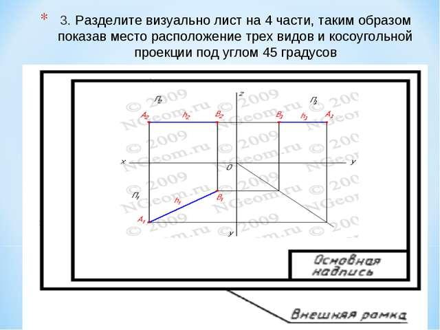 3. Разделите визуально лист на 4 части, таким образом показав место расположе...