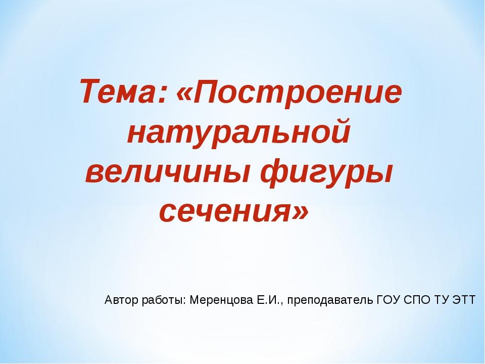 Тема: «Построение натуральной величины фигуры сечения» Автор работы: Меренцов...