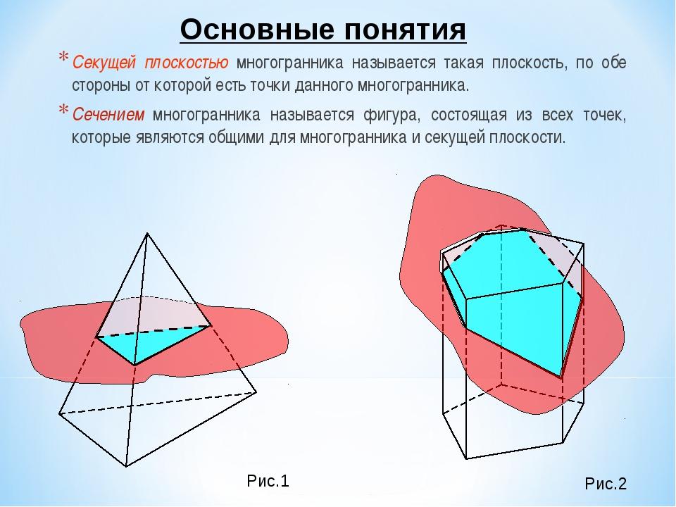 Секущей плоскостью многогранника называется такая плоскость, по обе стороны о...