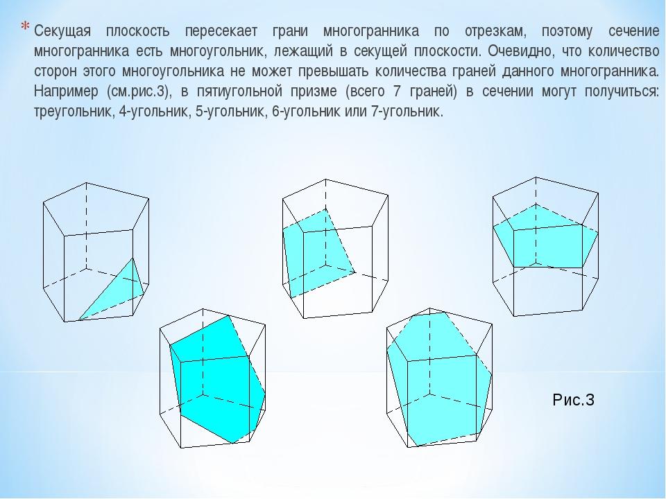 Секущая плоскость пересекает грани многогранника по отрезкам, поэтому сечение...