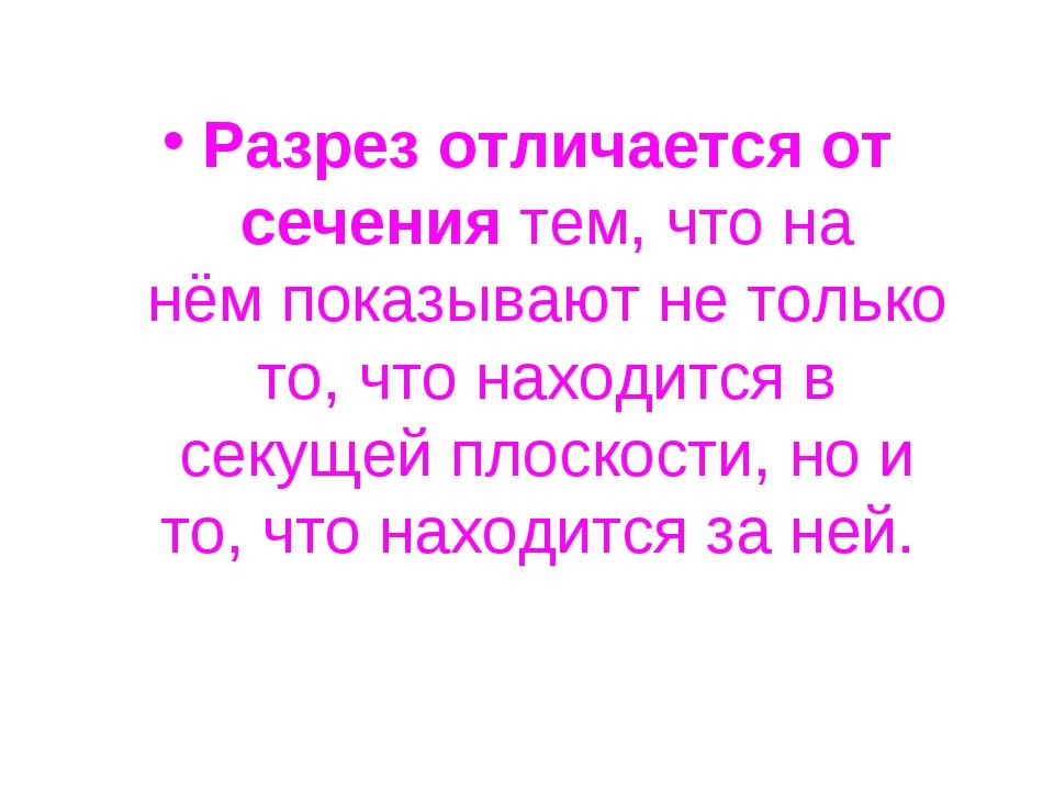 Разрез отличается от сечениятем, что на нёмпоказываютне только то, что нах...
