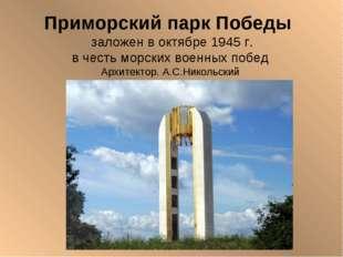 Приморский парк Победы заложен в октябре 1945 г. в честь морских военных побе