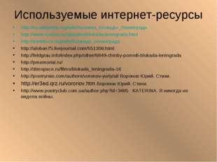 Используемые интернет-ресурсы http://ru.wikipedia.org/wiki/Хроника_блокады_Ле