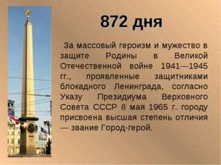 872 дня За массовый героизм и мужество в защите Родины в Великой Отечественно