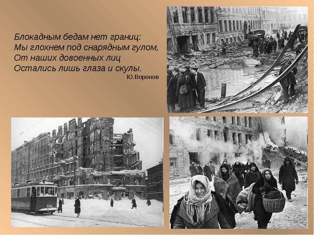 Блокадным бедам нет границ: Мы глохнем под снарядным гулом, От наших довоенны...