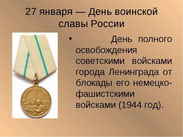 27 января — День воинской славы России День полного освобождения советскими в...
