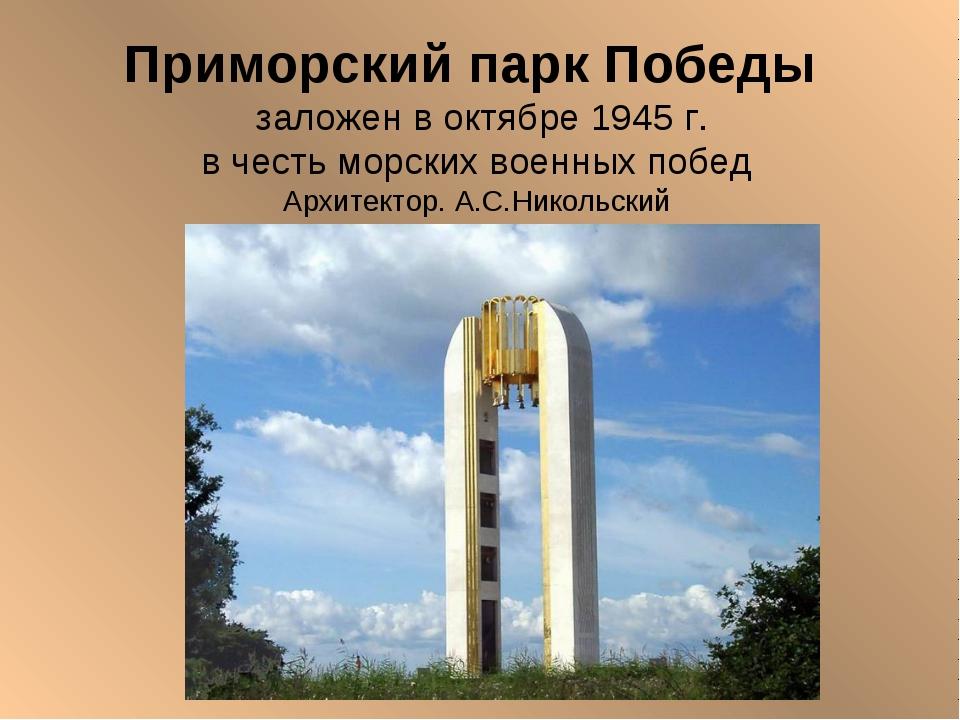 Приморский парк Победы заложен в октябре 1945 г. в честь морских военных побе...