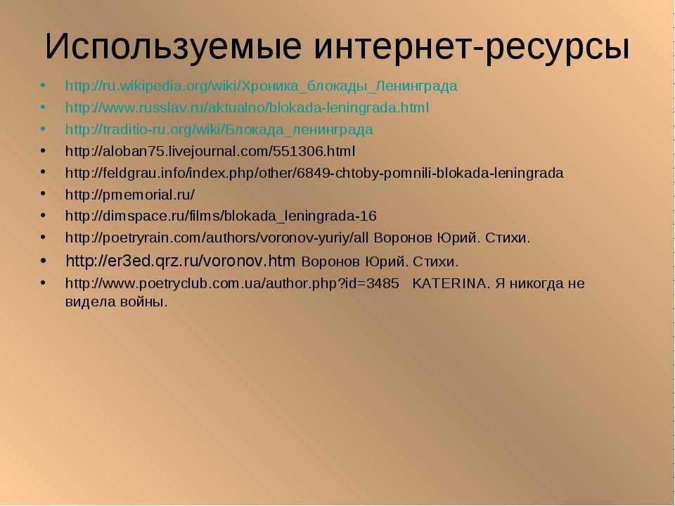 Используемые интернет-ресурсы http://ru.wikipedia.org/wiki/Хроника_блокады_Ле...