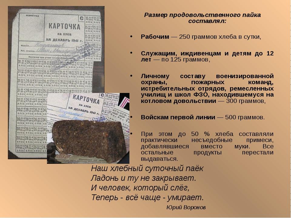 Размер продовольственного пайка составлял: Рабочим — 250 граммов хлеба в сут...