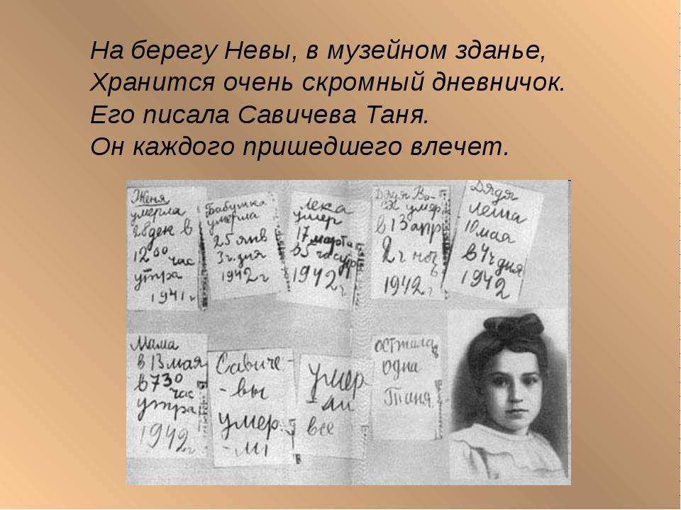 На берегу Невы, в музейном зданье, Хранится очень скромный дневничок. Его пис...