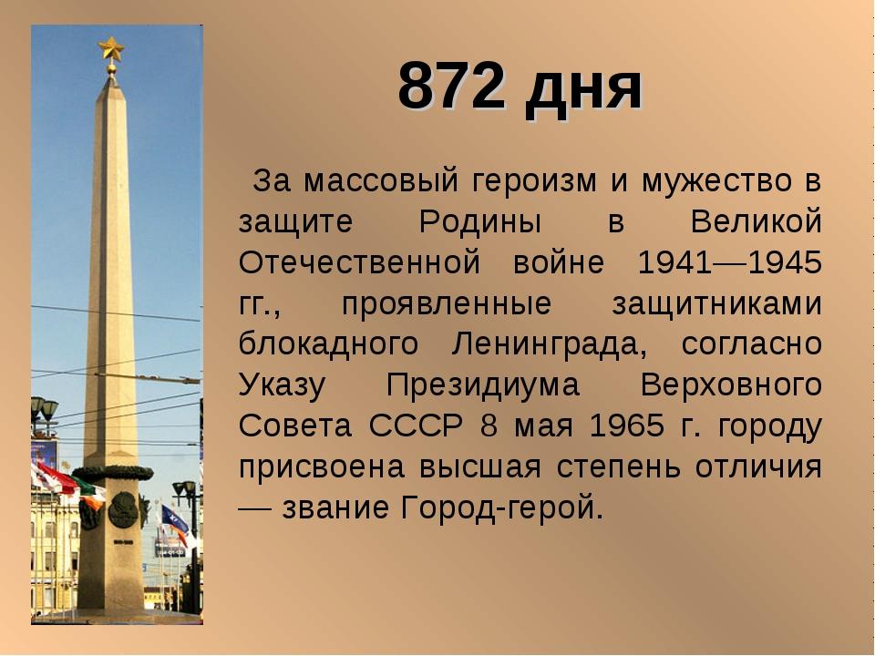 872 дня За массовый героизм и мужество в защите Родины в Великой Отечественно...