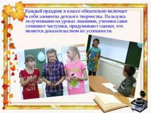 Каждый праздник в классе обязательно включает в себя элементы детского творч