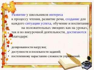 Развитие у школьников интереса к процессу чтения, развитие речи, создание дл