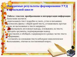Ожидаемые результаты формирования УУД в начальной школе Работа с текстом: пре