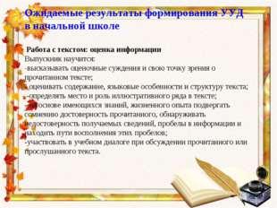 Ожидаемые результаты формирования УУД в начальной школе Работа с текстом: оце