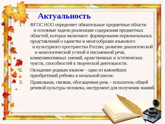 Актуальность ФГОС НОО определяет обязательные предметные области и основные...