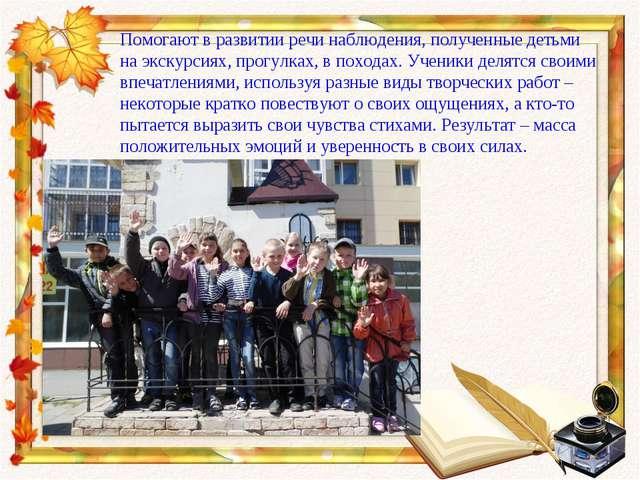 Помогают в развитии речи наблюдения, полученные детьми на экскурсиях, прогулк...