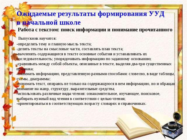 Ожидаемые результаты формирования УУД в начальной школе Работа с текстом: пои...