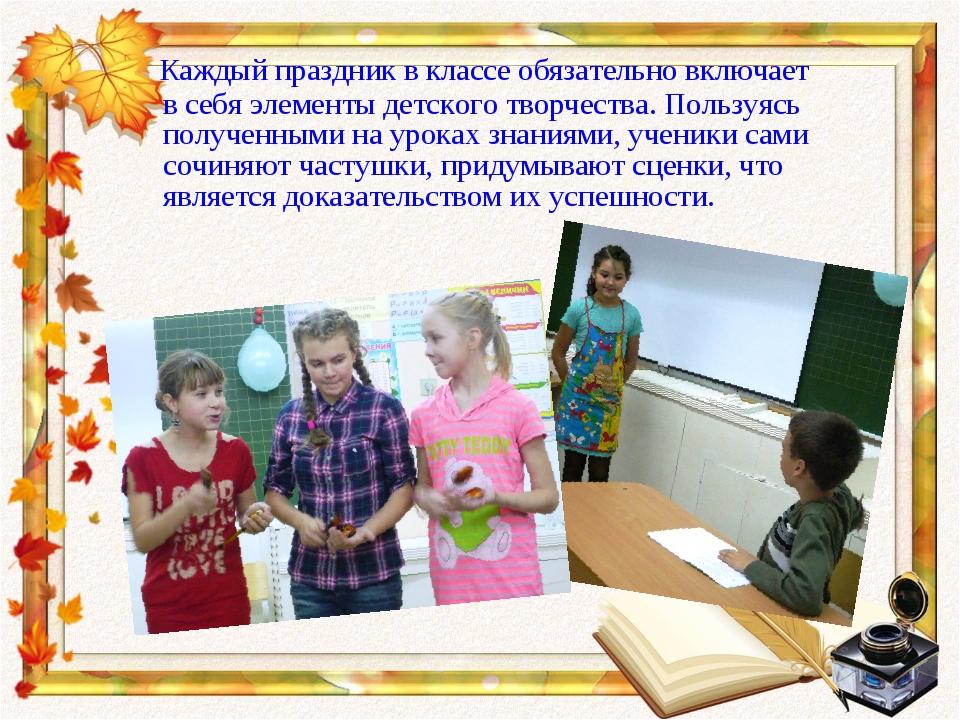 Каждый праздник в классе обязательно включает в себя элементы детского творч...