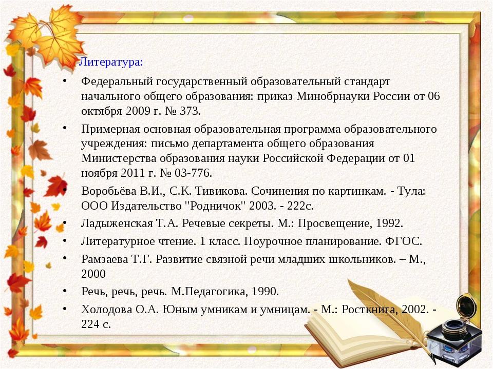 Литература: Федеральный государственный образовательный стандарт начального...