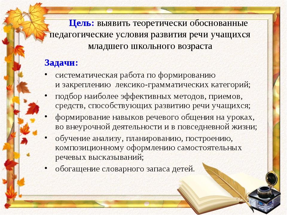Цель: выявить теоретически обоснованные педагогические условия развития речи...