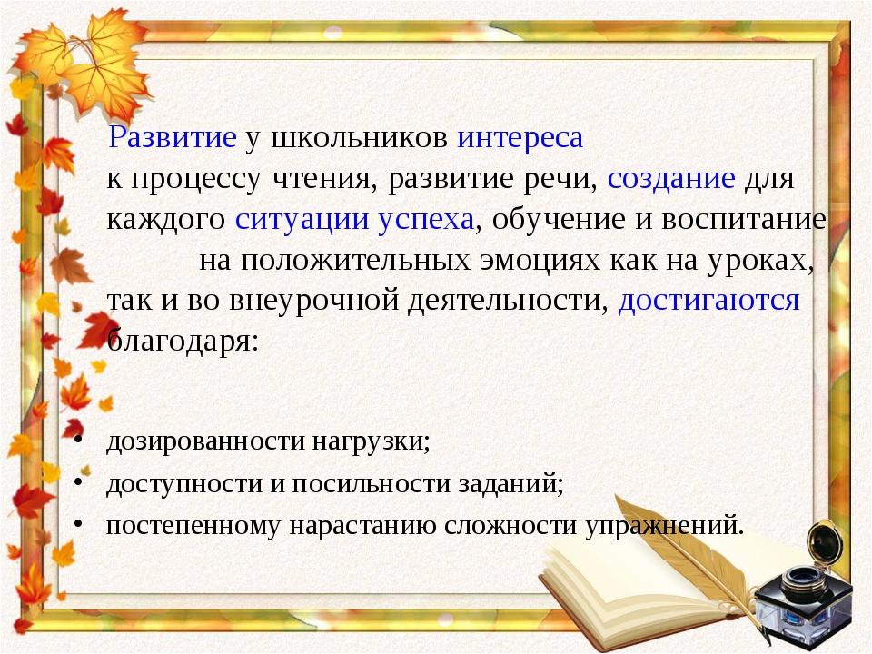 Развитие у школьников интереса к процессу чтения, развитие речи, создание дл...