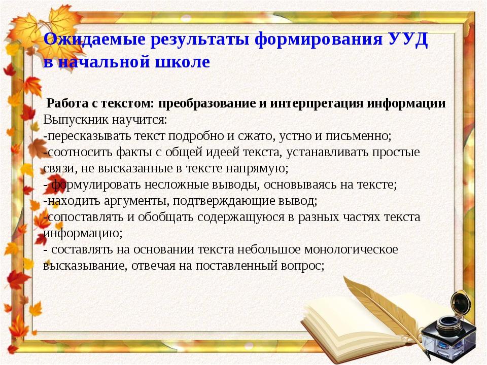 Ожидаемые результаты формирования УУД в начальной школе Работа с текстом: пре...
