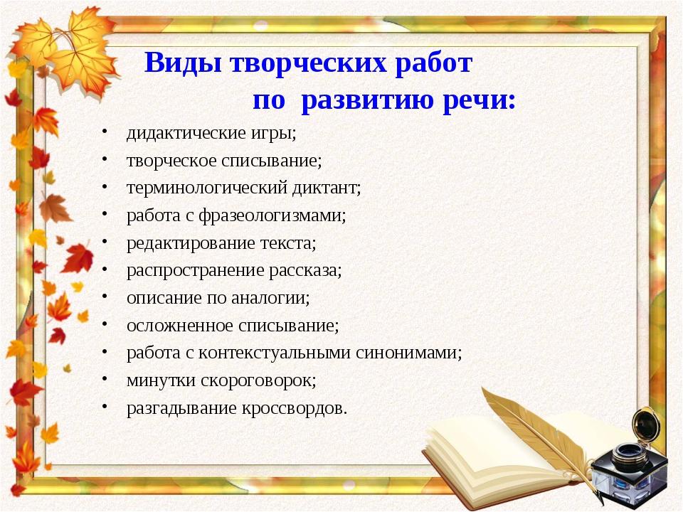 Виды творческих работ по развитию речи: дидактические игры; творческое списыв...