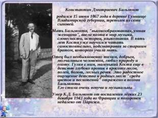 Константин Дмитриевич Бальмонт родился 15 июня 1867 года в деревне Гумнище