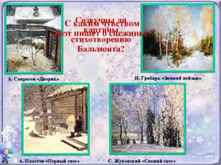 А. Саврасов «Дворик» А. Пластов «Первый снег» И. Грабарь «Зимний пейзаж» С. Ж