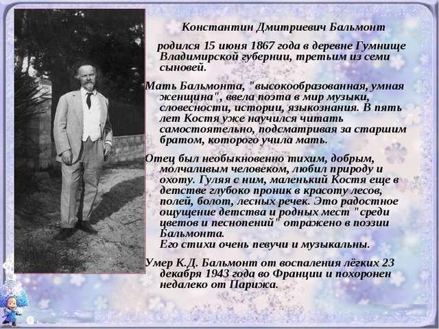 Константин Дмитриевич Бальмонт родился 15 июня 1867 года в деревне Гумнище...