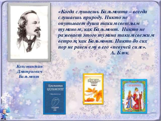 Константин Дмитриевич Бальмонт «Когда слушаешь Бальмонта – всегда слушаешь пр...