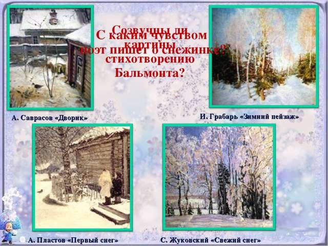 А. Саврасов «Дворик» А. Пластов «Первый снег» И. Грабарь «Зимний пейзаж» С. Ж...
