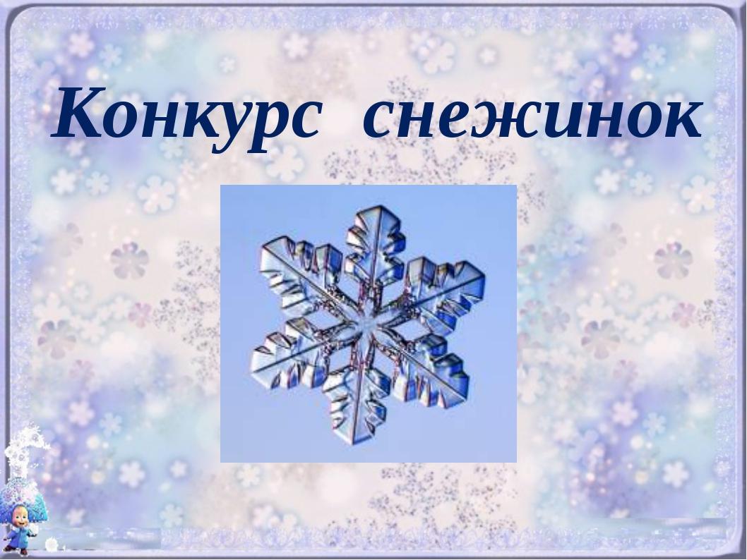 Конкурс снежинок