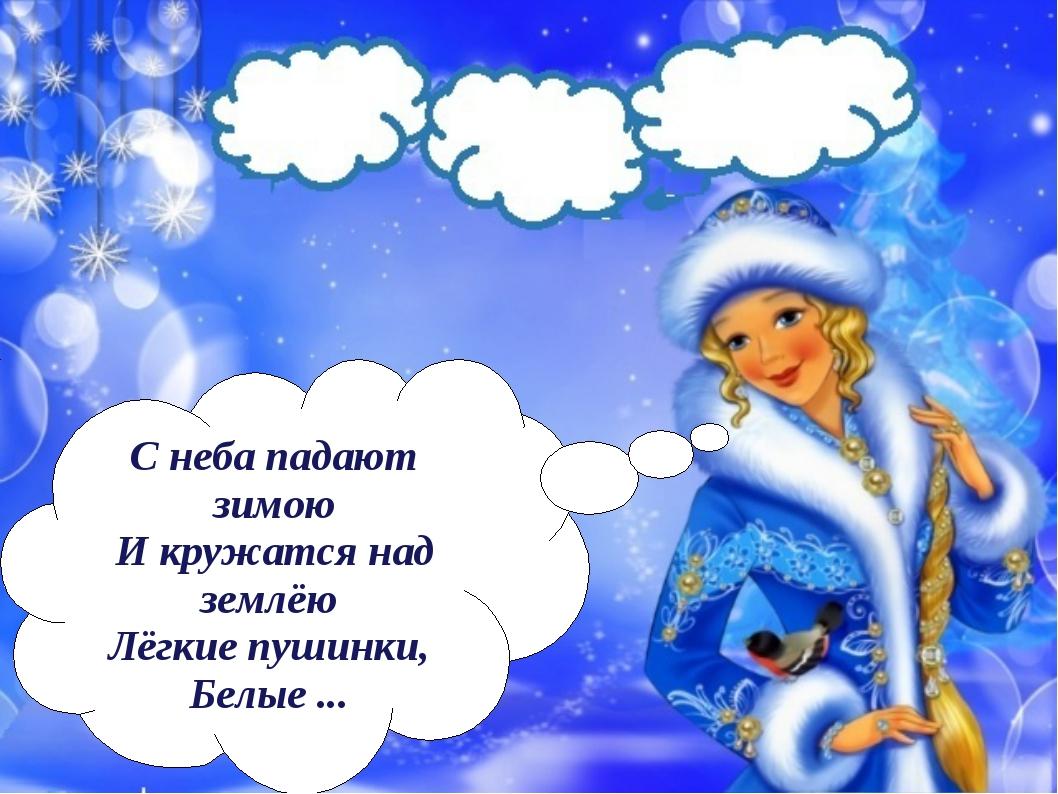 С неба падают зимою И кружатся над землёю Лёгкие пушинки, Белые ...