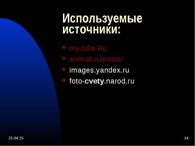Используемые источники: myJulia.Ru animal.ru/potos/ images.yandex.ru foto-cve...
