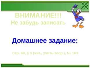 Домашнее задание: ВНИМАНИЕ!!! Не забудь записать Стр. 40, § 6 (чит., учить те