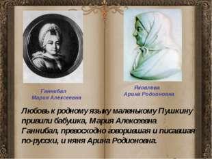 Ганнибал Мария Алексеевна Яковлева Арина Родионовна Любовь к родному языку м