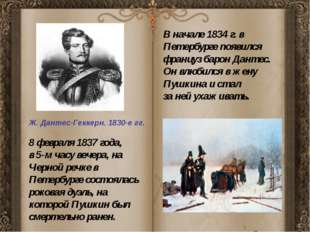 В начале 1834 г. в Петербурге появился француз барон Дантес. Он влюбился в ж