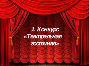 7. Конкурс «Театральная гостиная» 1. Конкурс «Театральная гостиная»