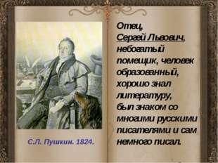 С.Л. Пушкин. 1824. Отец, Сергей Львович, небогатый помещик, человек образова