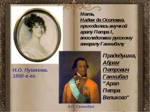 Н.О. Пушкина. 1800-е гг. Мать, Надежда Осиповна, приходилась внучкой арапу П