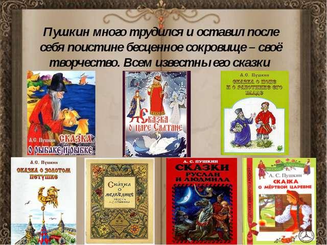 Пушкин много трудился и оставил после себя поистине бесценное сокровище – св...