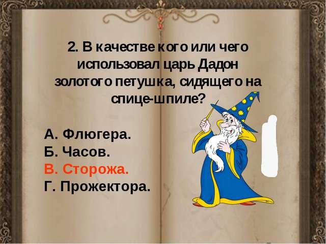2. В качестве кого или чего использовал царь Дадон золотого петушка, сидящег...