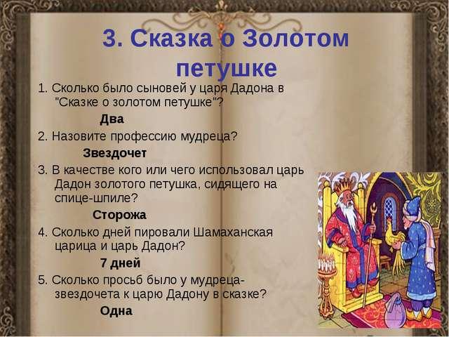 """1. Сколько было сыновей у царя Дадона в """"Сказке о золотом петушке""""?  Два 2..."""