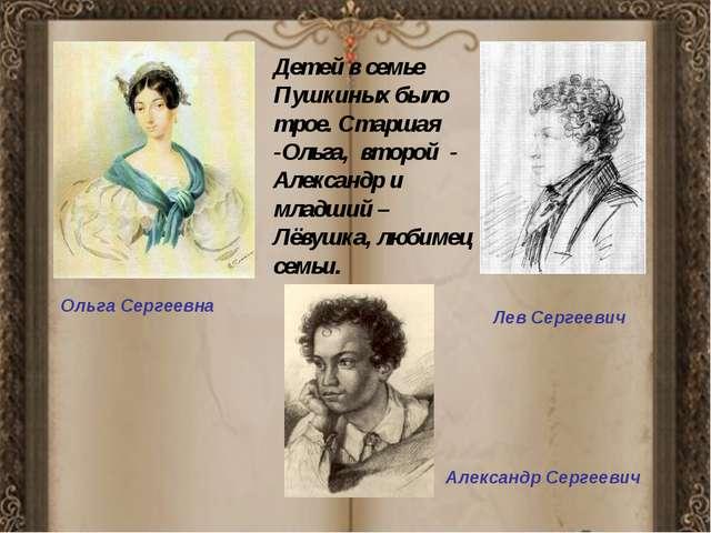 Ольга Сергеевна Детей в семье Пушкиных было трое. Старшая -Ольга, второй - А...
