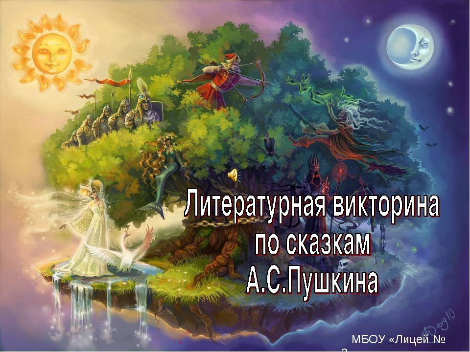 МБОУ «Лицей № 3»